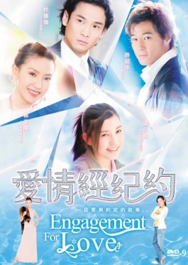 image of drama Engagement for Love [TWDRAMA]